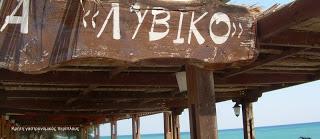 Λιβυκό