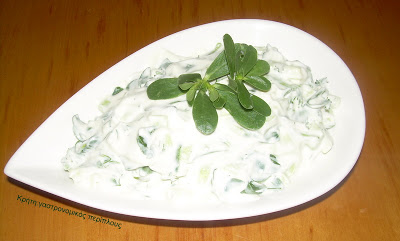 Σαλάτα γλυστρίδα (αντράκλα)  με γιαούρτι