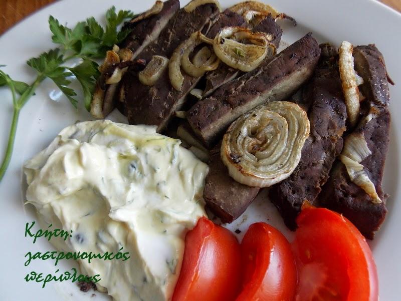 Συκώτι ψητό με σάλτσα – άλειμμα  γιαουρτιού