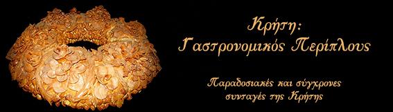 Κρήτη: Γαστρονομικός Περίπλους