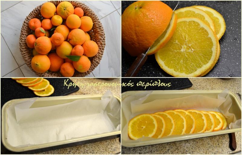 1-κέικ πορτοκαλιού