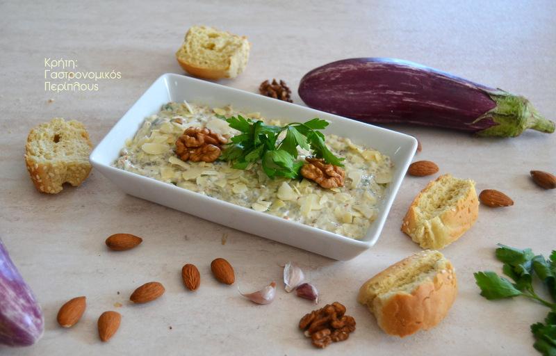 Μελιτζανοσαλάτα με καρύδια ή αμύγδαλα