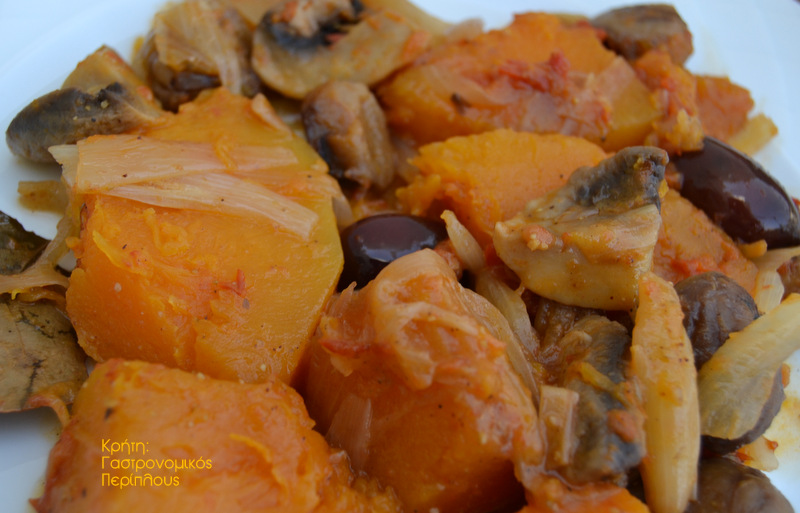 κολοκύθα στιφάδο με μανιτάρια κάστανα και ελιές cretangastronomy.gr
