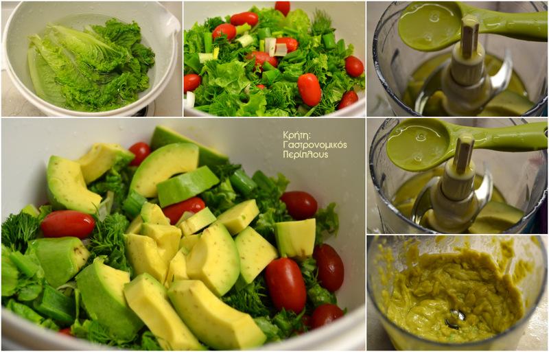 Πράσινη σαλάτα με σάλτσα αβοκάντο και κολοκυθόσπορους ή ηλιόσπορους