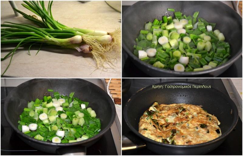 Ομελέτα με πράσινα κρεμμυδάκια ή με καρολάδες