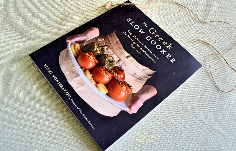 Παρουσίαση βιβλίου: Τhe Greek Slow Cooker της Ελένης Βονισσάκου