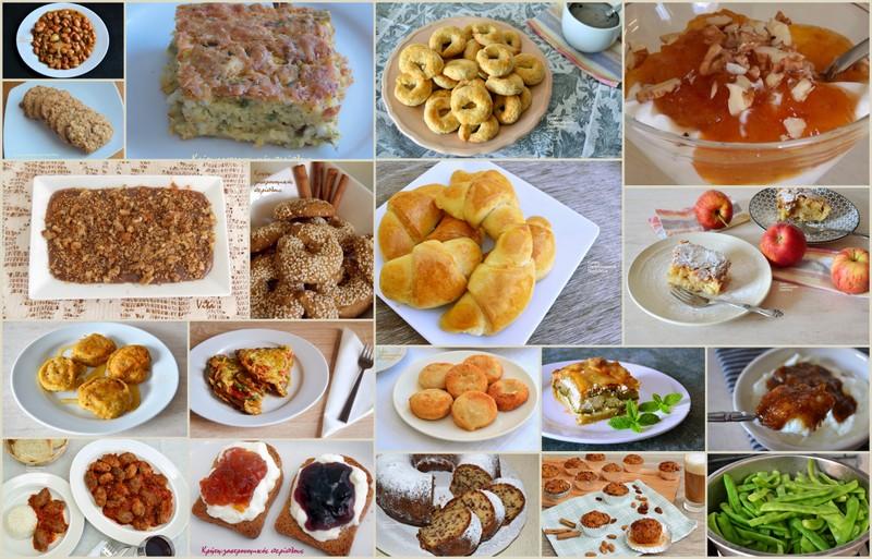 Οι  δημοφιλείς συνταγές του Σεπτεμβρίου