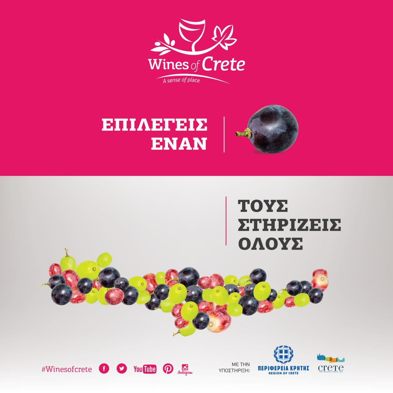 Wines of Crete: Στηρίζεις έναν, τους στηρίζεις όλους!