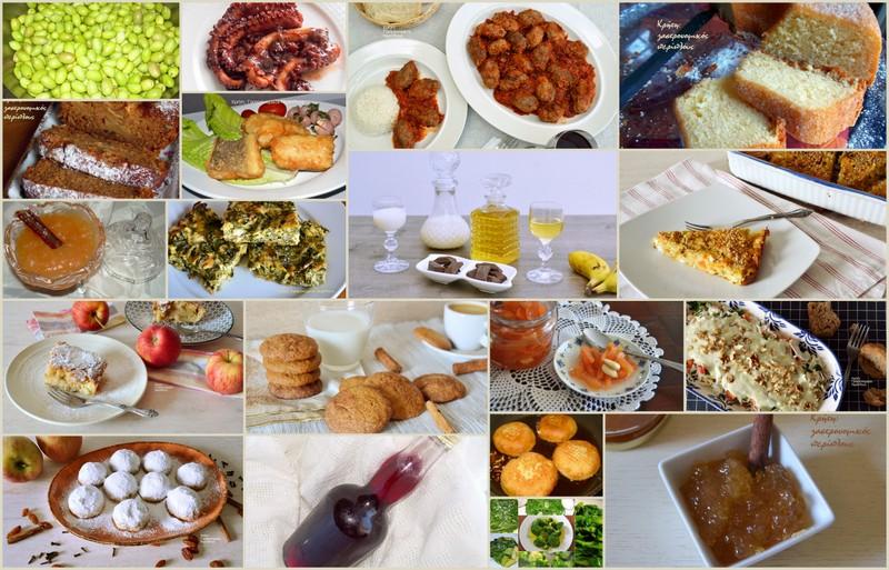 Οι δημοφιλείς συνταγές του Οκτωβρίου