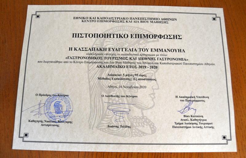 Γαστρονομικός Τουρισμός και Διεθνής Γαστρονομία