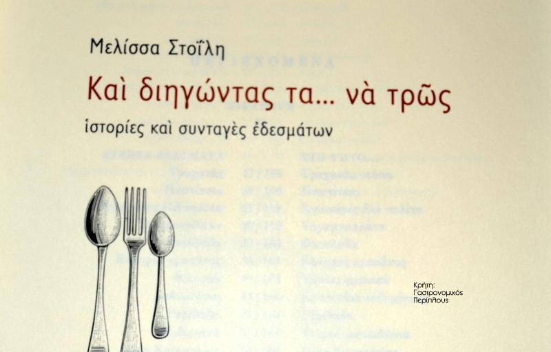 Βιβλιοπροτάσεις: Και διηγώντας τα… να τρως