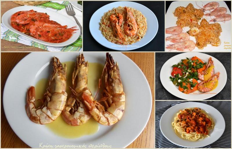 Συνταγές με θαλασσινά