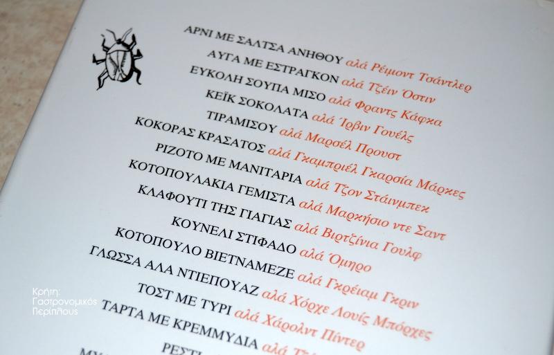 Βιβλιοπροτάσεις: Η σούπα του Κάφκα