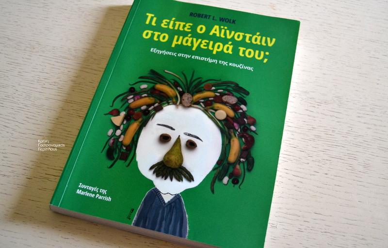 Βιβλιοπροτάσεις: Τι είπε ο Αϊνστάιν στο μάγειρά του;