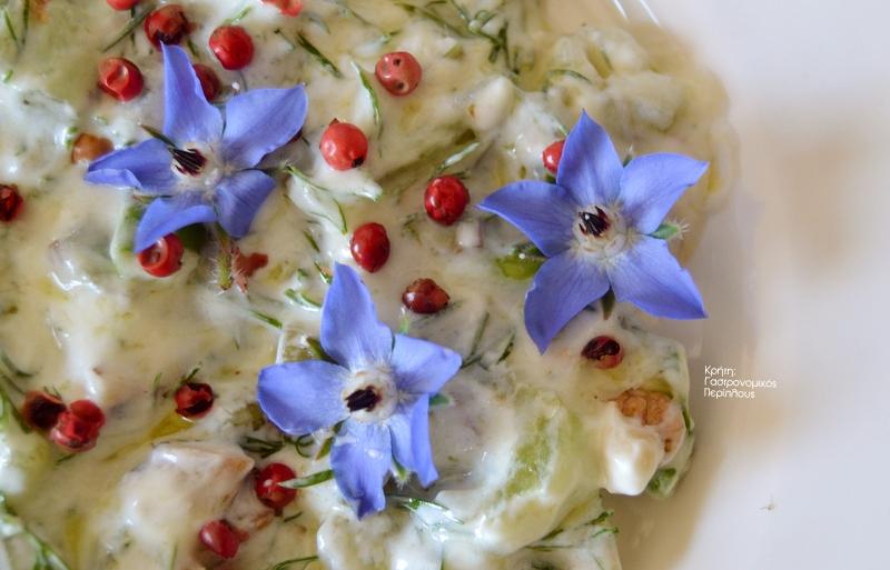 Ποράντζα (μπουράντζα) σαλάτα με σάλτσα γιαουρτιού