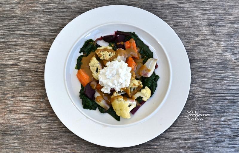 Σαλάτα (ή συνοδευτικό) με ψητά λαχανικά